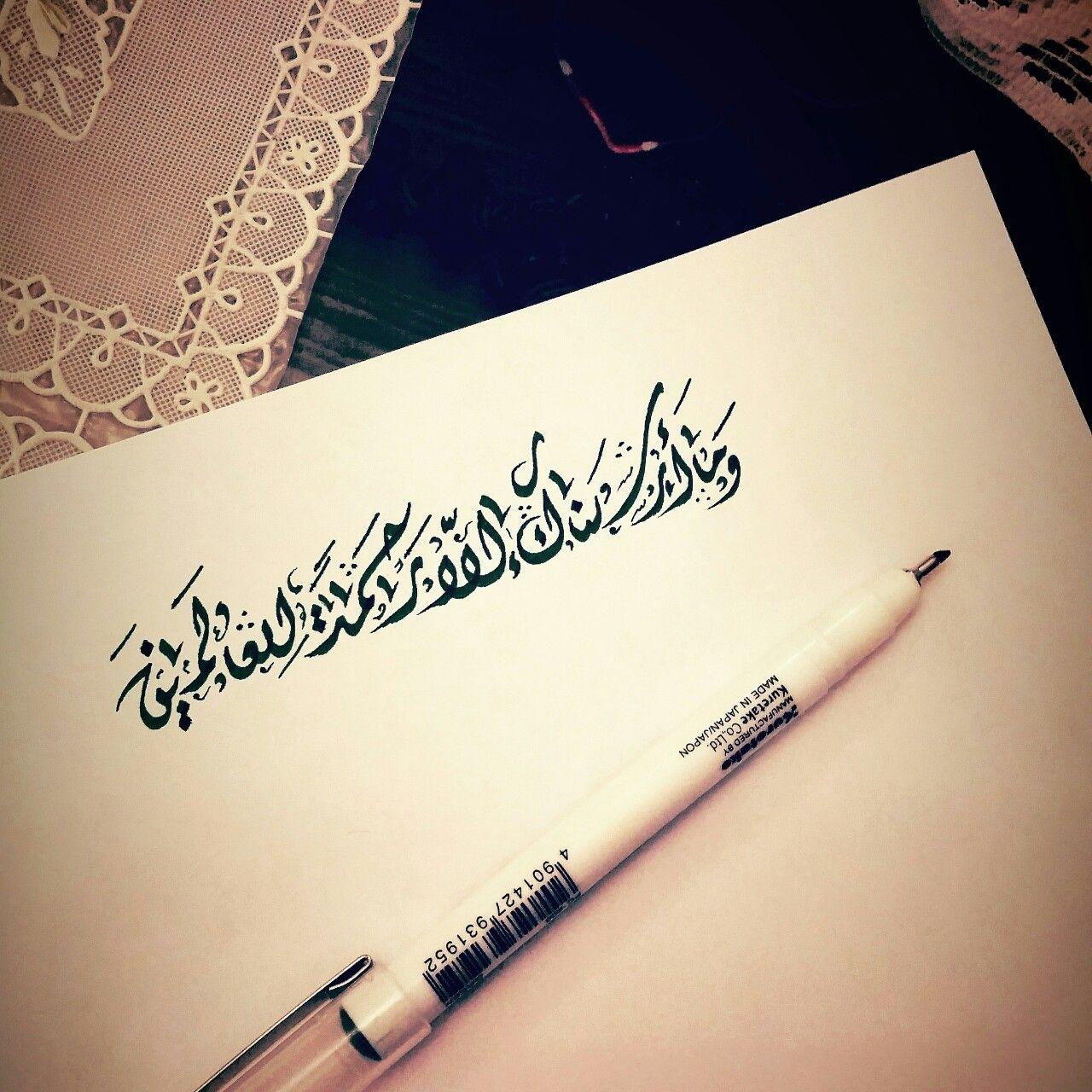 Calligraphy Gharbiya وما ارسلناك الا رحمة Arabic Calligraphy Calligraphy