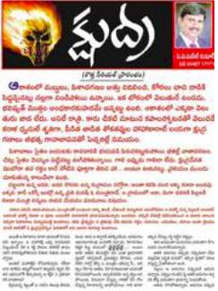 Vidura Niti In Telugu Pdf