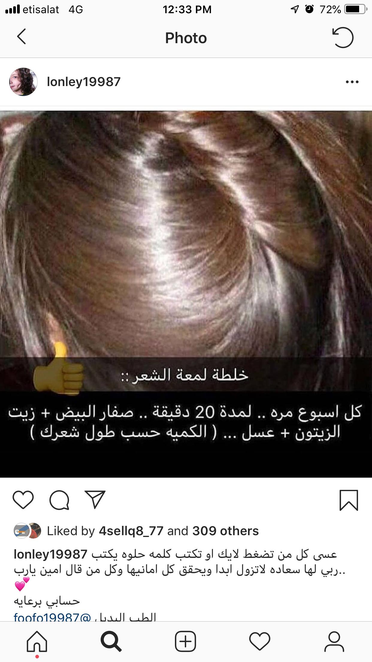 Pin By Maryah On الجمال Hair Growth Diy Hair Braid Videos Hair Care