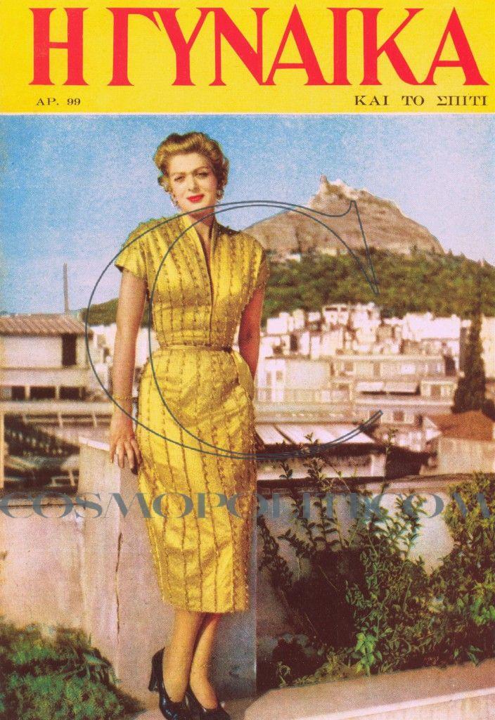 """50 ΧΡΟΝΙΑ - ΠΕΡΙΟΔΙΚΟ Η ΓΥΝΑΙΚΑ.  """"THE WOMAN"""" life style magazine in circulation 50 years ago in Greece"""