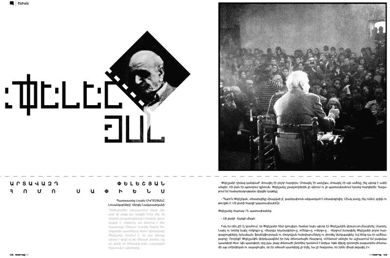 newmag_seregmagic_peleshyan.png (800×530)