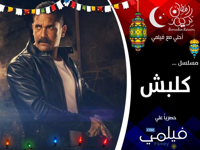 تحميل مسلسل كلبش Hd بطولة امير كراره مباشر رمضان 2017 مسلسلات رمضان 2017 Ramadan Ramadan Kareem Movie Posters