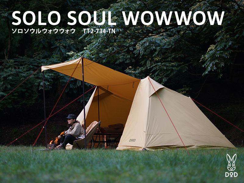 Dodのsolo Soul Wowwow ソロソウルウォウウォウ ソロキャンプ用のテント ソロキャンプ テント キャンプ