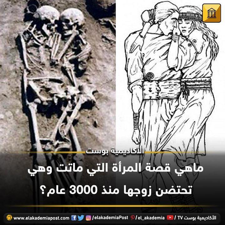 ماهي قصة المرأة التي ماتت وهي تحتضن زوجها منذ 3000 عام العالم كله ينظر إلى احتضانهما الأخير بعد 3000 عام على وفاتهما يعتقد علماء ا Poster Movie Posters Memes