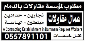 وظائف الوسيلة السعودية-الدمام فبراير-22 ربيع