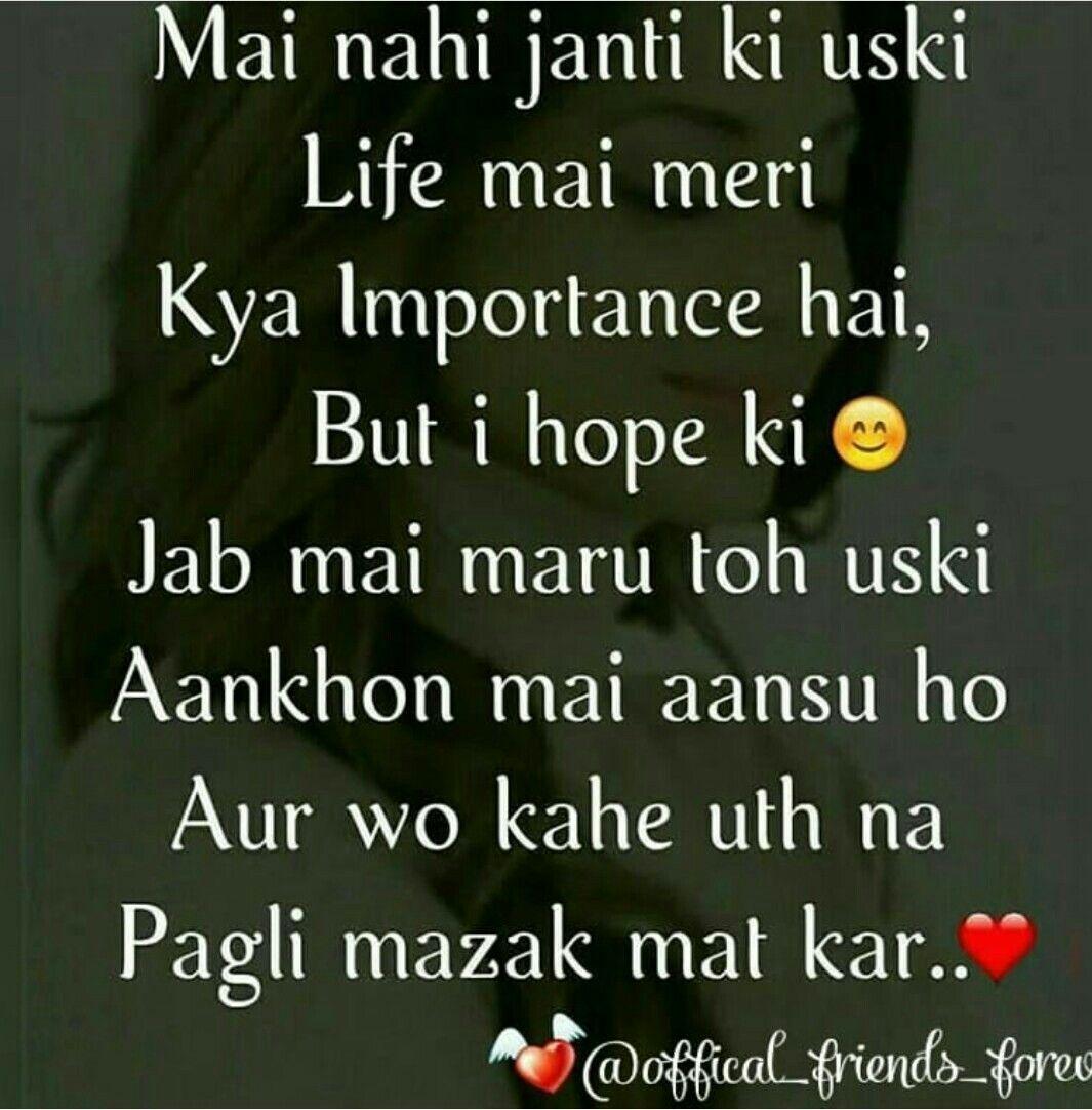 Aur main kuch na bolon 😭 | My Like | True love quotes, Sad
