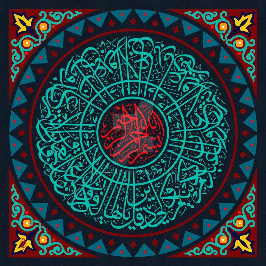 Surah Al kafirun 1 by Baraja19 Seni kaligrafi, Seni