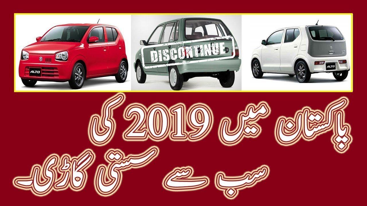 Pak Suzuki Alto 2019 Cheapest Mehran Car Replacement In Pakistan
