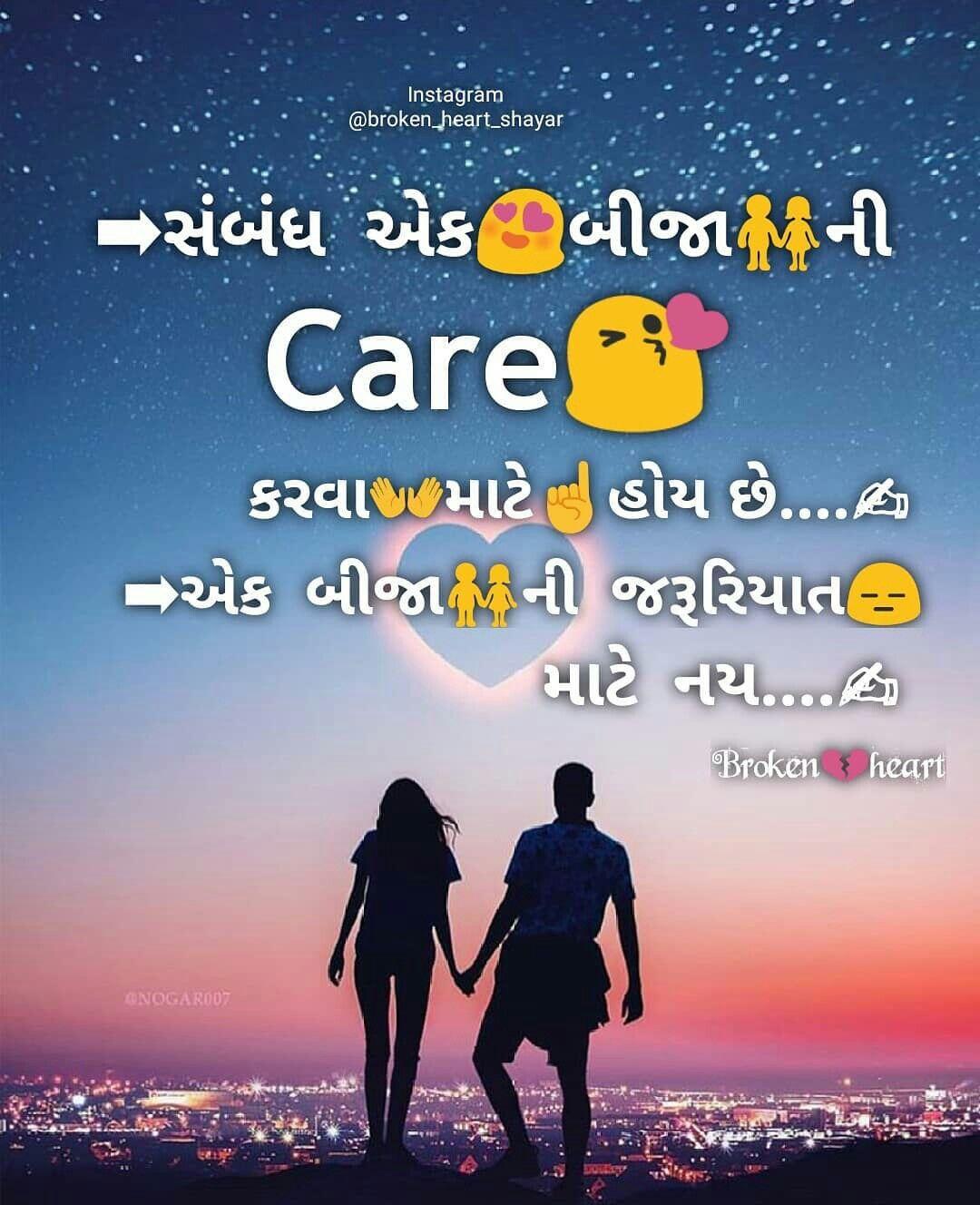 Good Morning Jaan Quotes: Love Quotes, Gujarati