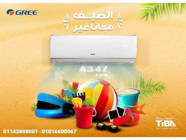 مميزات تكييف جرى In 2020 Gree Home Appliances Air Conditioner