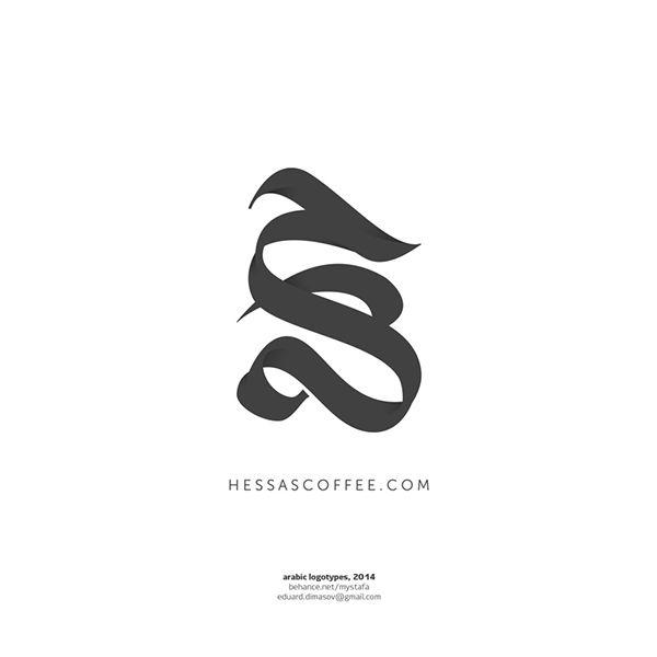 arabic logo set #4 by Eduard Dimasov, via Behance