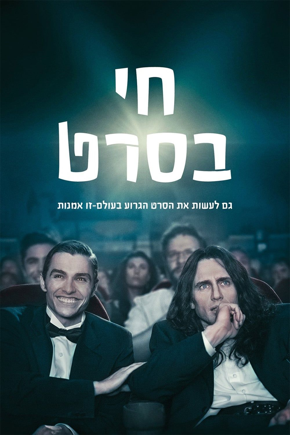The Disaster Artist film cmplet The artist movie