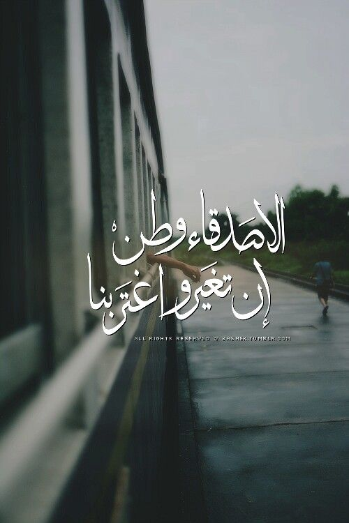 الأصدقاء وطن إن تغيروا اغتربنا Beautiful Arabic Words Proverbs Quotes Words Quotes