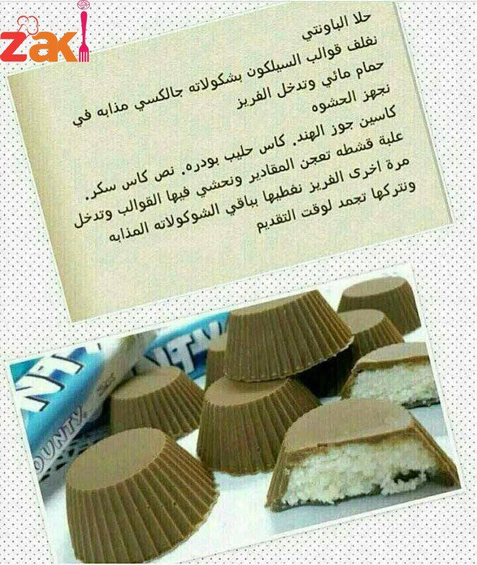 حلا الباوتني يا الله ما الزها زاكي Desserts Yummy Ramadan