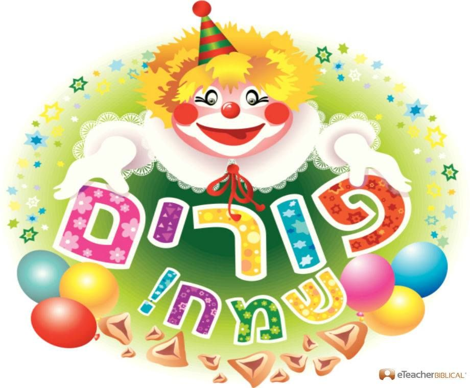 Happy Purim! Hebrew פורים שמח Pronunciation Purim