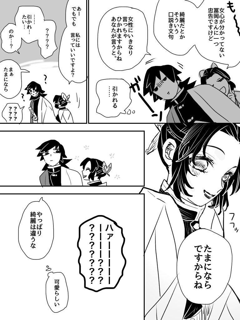 Twoucan , ぎゆしの の注目ツイート(イラスト・マンガ