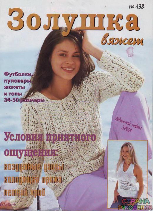 золушка вяжет 138 2004 06 золушка вяжет журналы по рукоделию