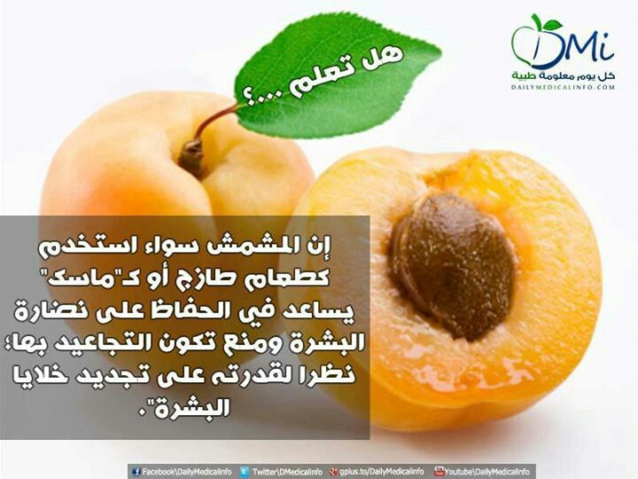 هل تعلم Fruit Benefits Healthy Tips Healthy Life