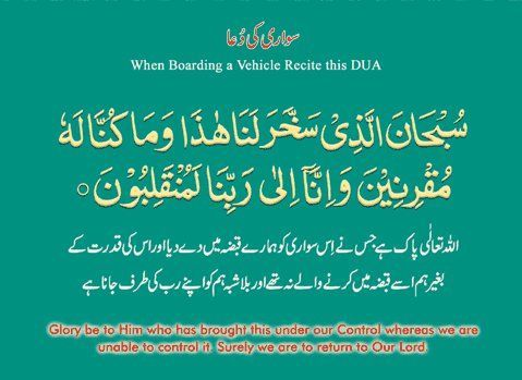 Bathroom Ki Dua dua for traveling - safar ki dua http://pakistanhumara/safar