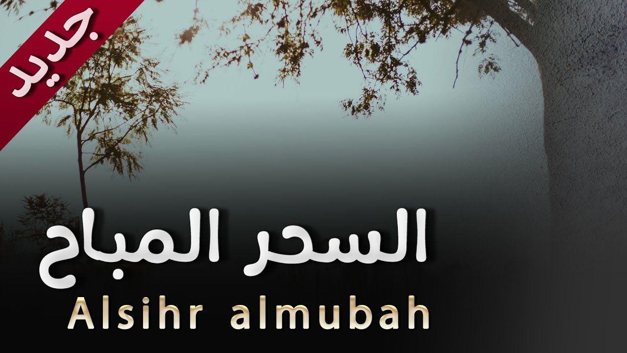 السحر المباح كلمات خالد حبيب المقاطي أداء صنهات العتيبي Youtube Calligraphy Arabic Calligraphy