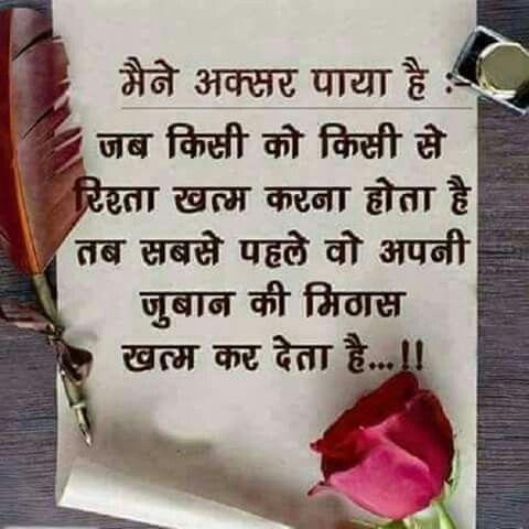 Thakur Pradeep Singh Hindi Quotes Hindi Quotes Faith Hindi Qoutes Amazing Heart Touching Inspiring Quotes About Life