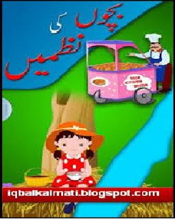 Urdu Poems Free Download For Childern is available to read online and download http://iqbalkalmati.blogspot.com/2016/05/urdu-poems-free-download-for-childern.html