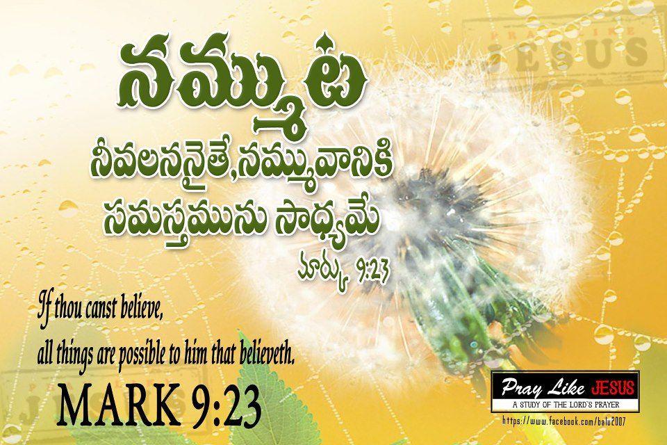 Gods Promise Life Telugu Wallpapers Bible Quotes Telugu Bible