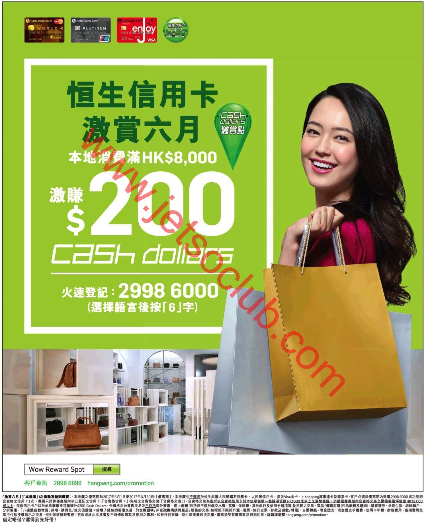 Bank Hang Seng Poster的圖片搜尋結果 Hanging Paper Shopping Bag