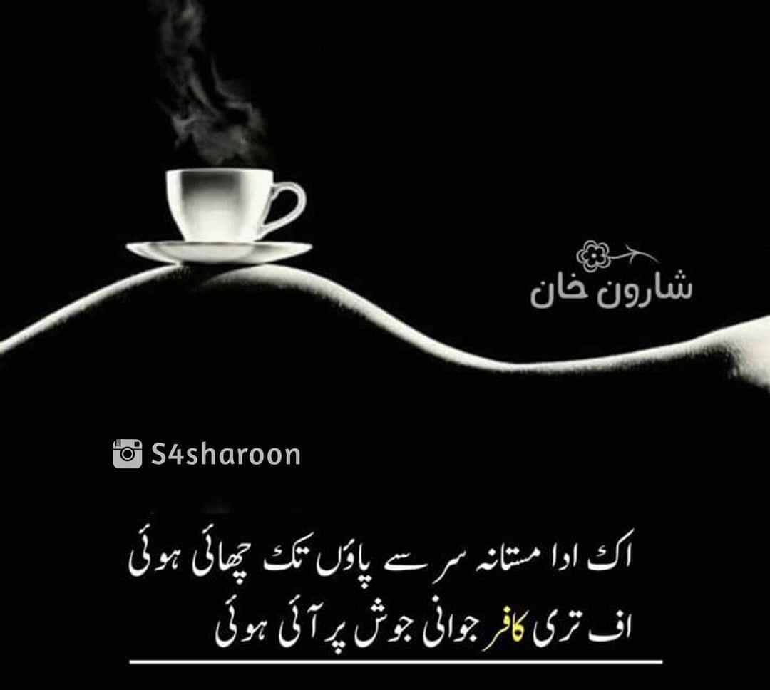Urdu Poetry Romantic Poetry Poetry Deep Urdu Poetry