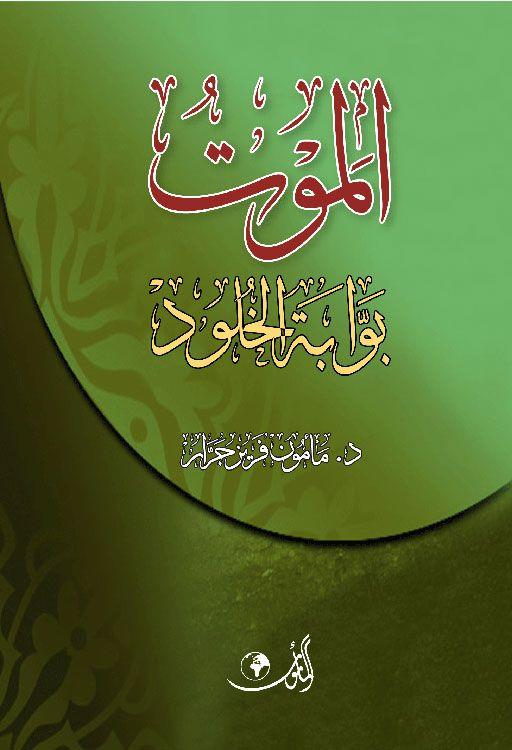 الموت بوابة الخلود Books Arabic Calligraphy