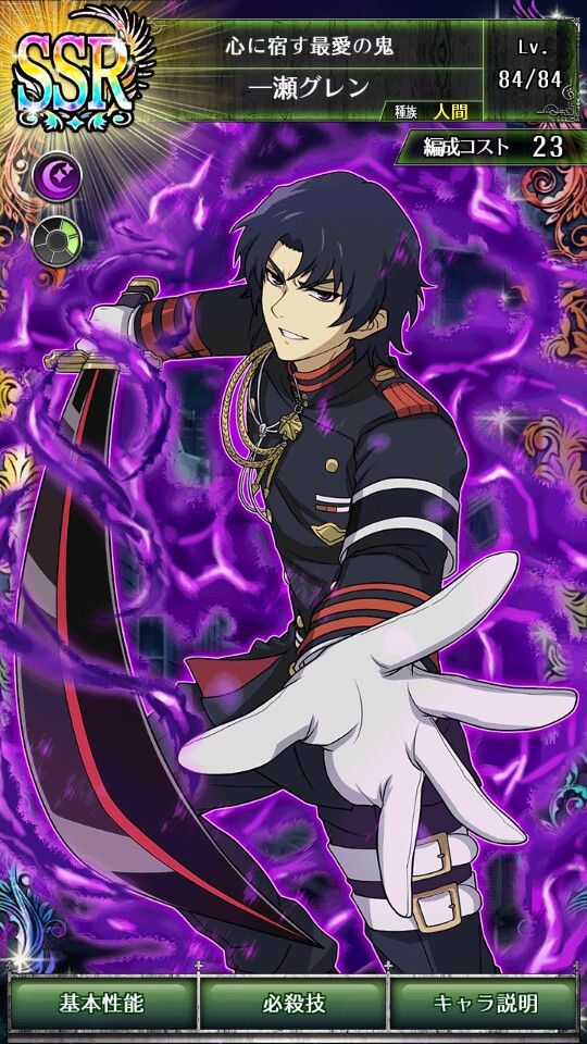 Guren Card game