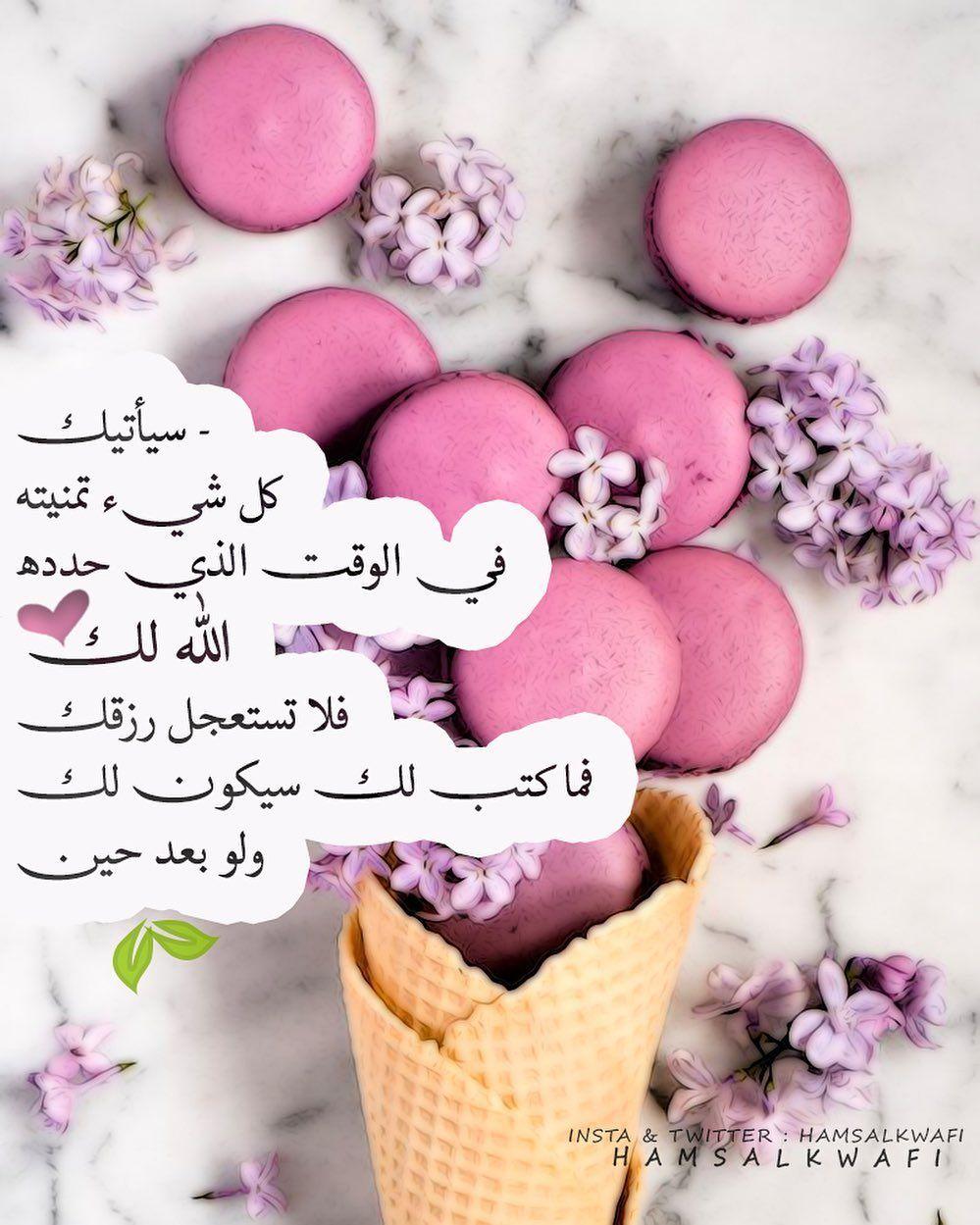 4 299 Likes 104 Comments كہ ن ذا أثہ ـر Hamsalkwafi On Instagram اللهم أجعلنا ممن تفائل بخيرك ف أ Islam Beliefs Nose Drawing Flower Wallpaper