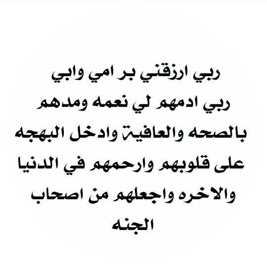 دعاء صلاة رسم كورة مسابقة دعاء صلاة رسم كورة مسابقة تصميمي البحرين قطر Calligraphy Arabic Calligraphy