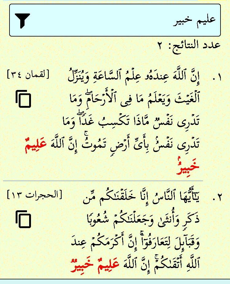 إن الله عليم خبير مرتان في القرآن Math Math Equations