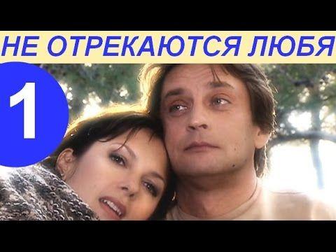Фильм не отрекаются любя 1 серия
