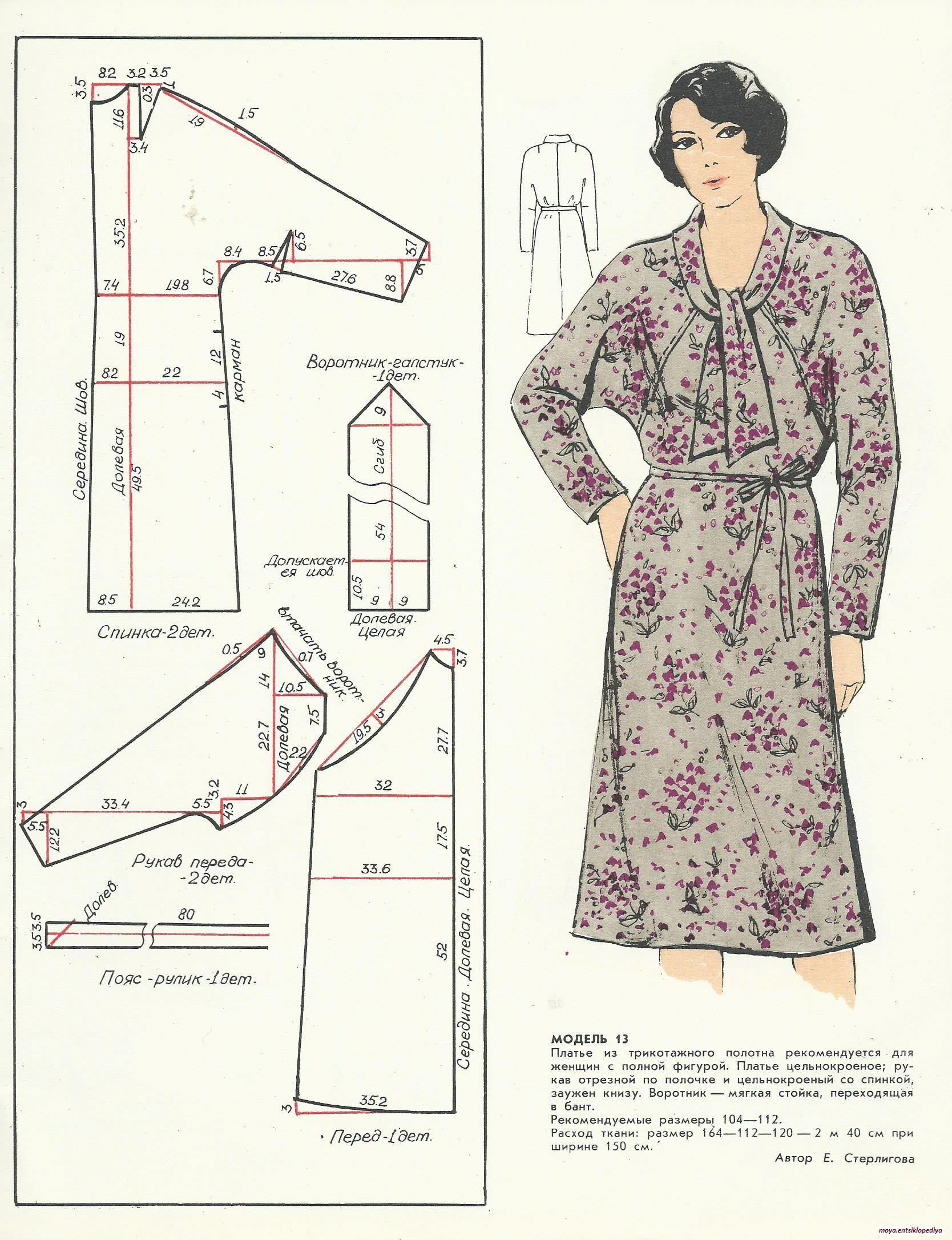Платье с выкройкой на полных женщин