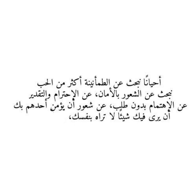 Pin By Diana On بالعربية Cute Quotes Quotes Math