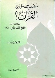 تحميل كتب مما قرأت Book Lovers Books Arabic Books