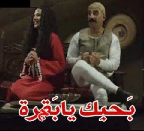بحبك يا بقرة Movie Quotes Funny Qoutes Arabic Memes