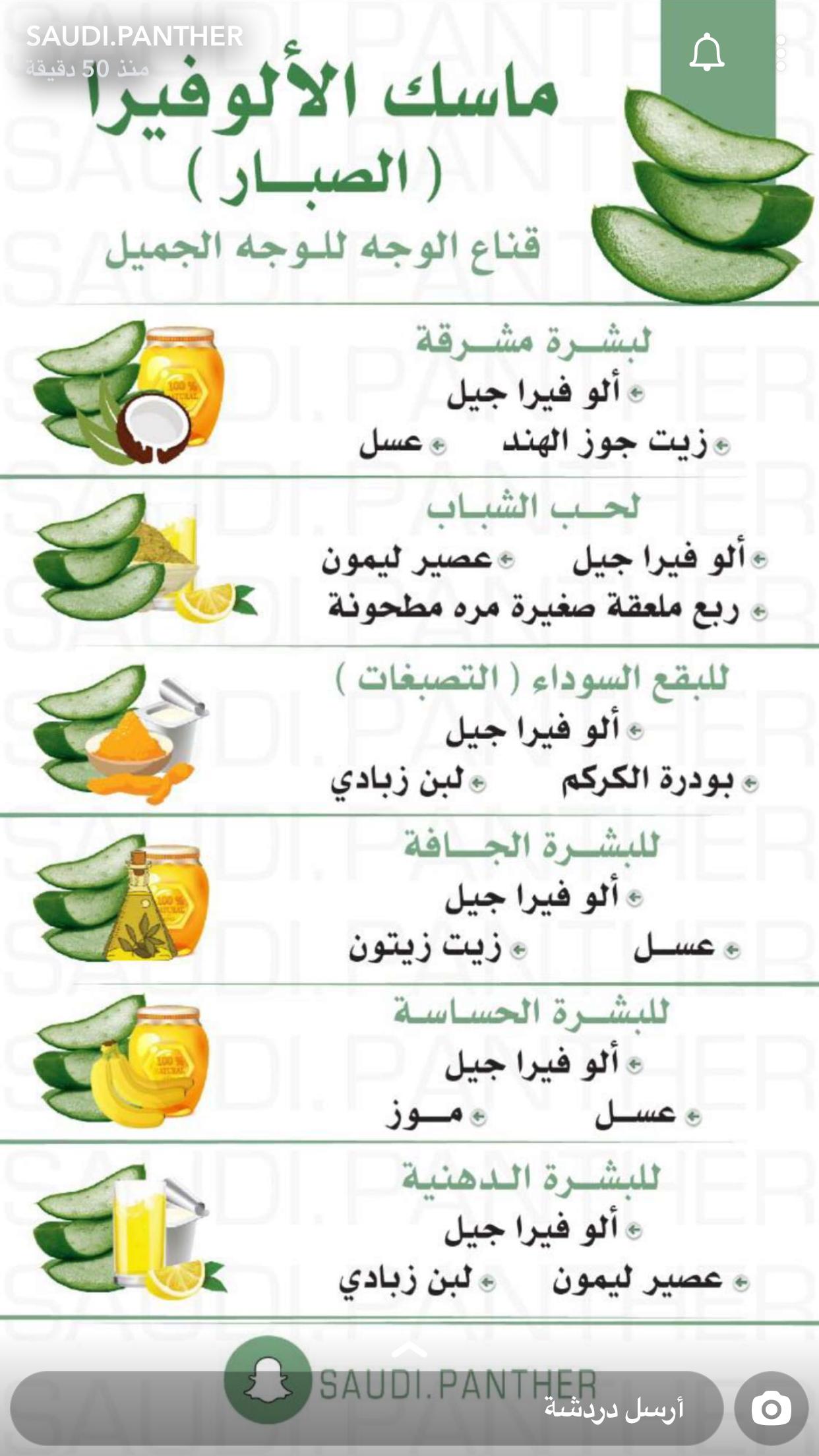 Pin By Alaa Salah On Lifestyle Pretty Skin Care Natural Skin Care Diy Diy Skin Care Routine