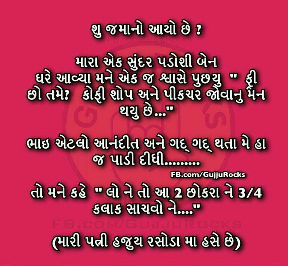 Funny Jokes Quotes Pinkaivalya Desai On Funny Quotes  Pinterest  Funny Quotes