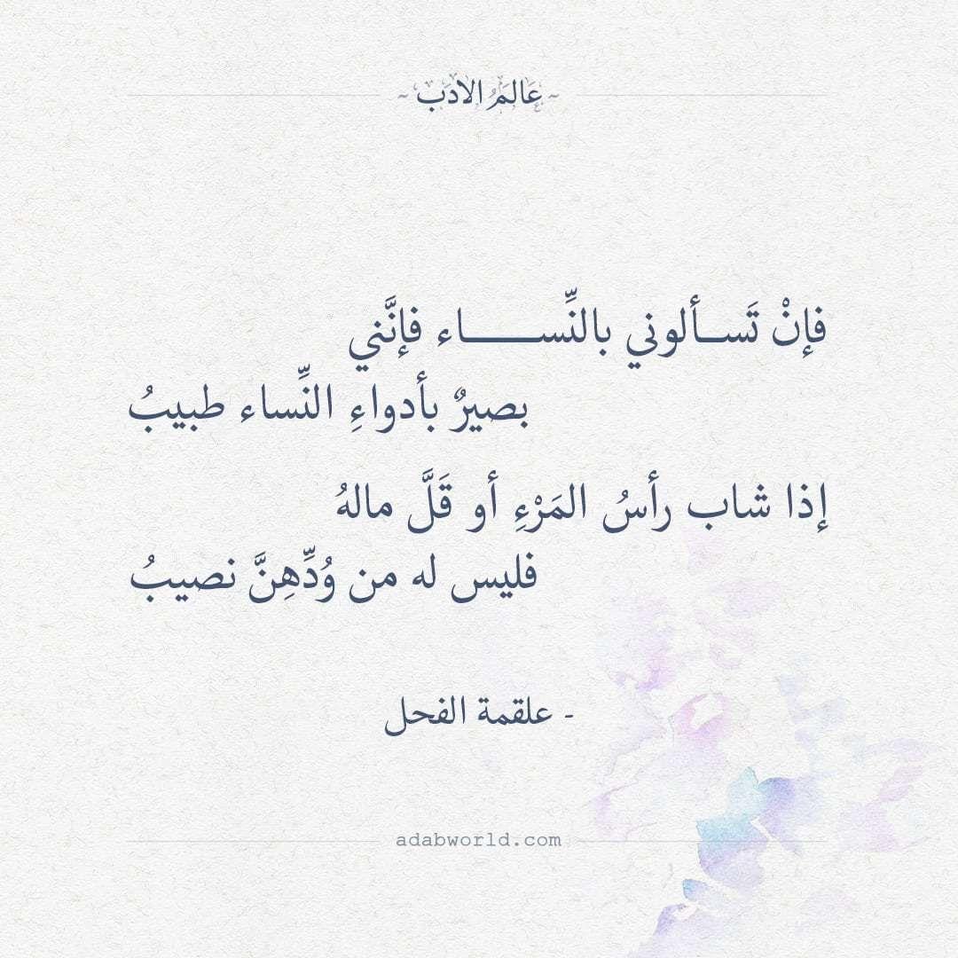 فإن تسألوني بالنساء فإنني علقمة الفحل عالم الأدب Quotes For Book Lovers Words Quotes Beautiful Arabic Words