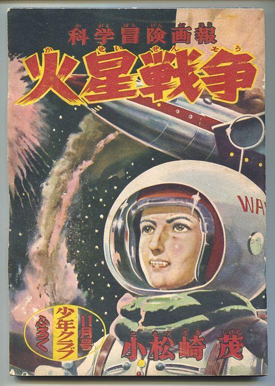 Komatsuzaki Shigeru : Kasei Senso (The War on Mars) / 'Shonen Club' supplement, Nov.1954