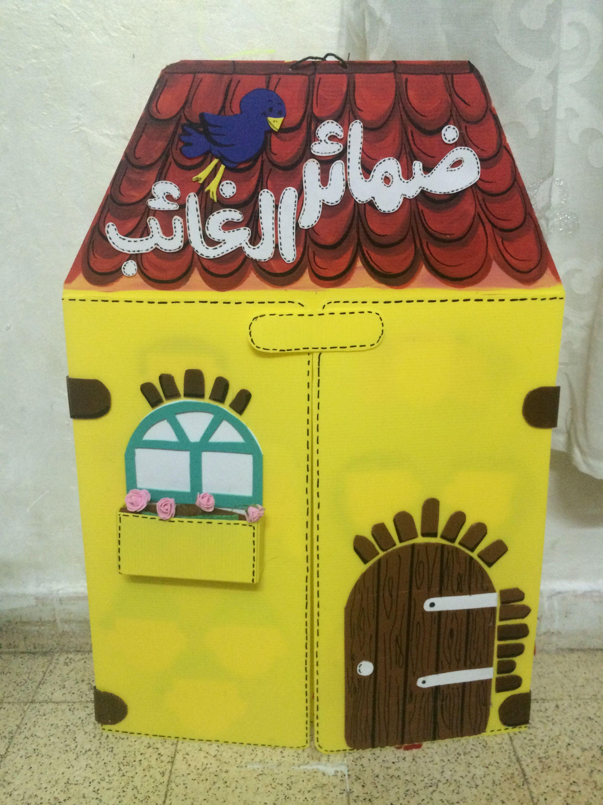 ضمائر الغائب Arabic Kids Learning Arabic Arabic Lessons