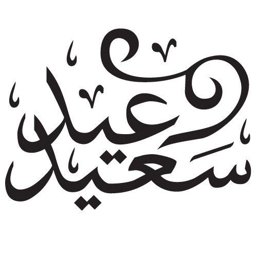 عيد سعيد Happy Eid Arabic Calligraphy Part 5 Calligraphy Art Eid Crafts Eid Greetings