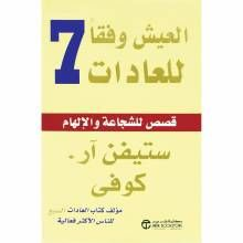 قصص الشجاعة والالهام 7 العيش وفقا للعادات Arabic Books Books Reading Lists