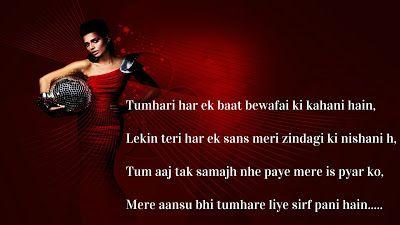Bewafa Sanam Shayari For Girlfriend Hindi Shayari Imagehindi Love