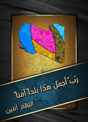 اللهم أحفظ ليبيا وأجعلها سخاء رخاء وسائر بلاد المسلمين Libya Pics Islam