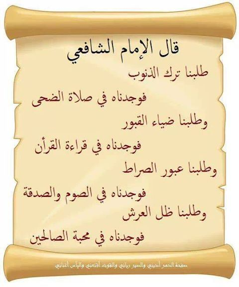 Desertrose قال الامام الشافعي Islam Facts Queen Quotes Arabic Quotes