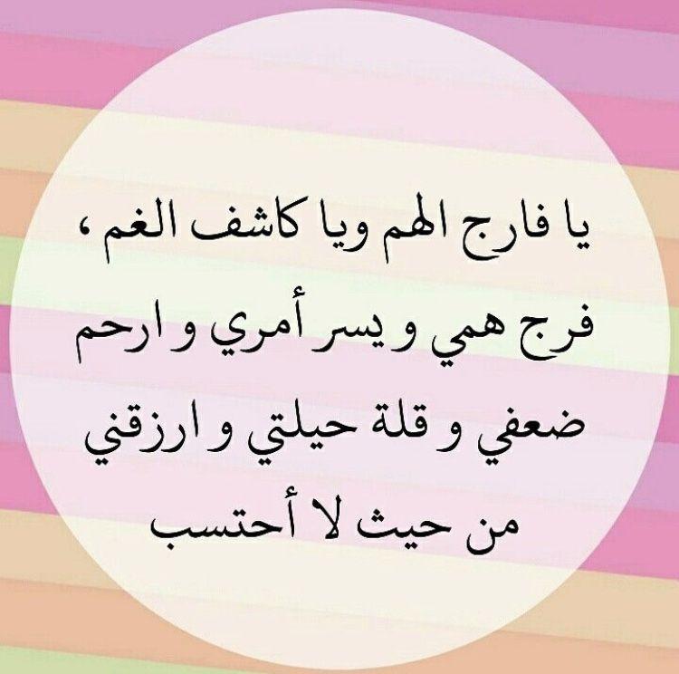يارب Islamic Prayer Words Duaa Islam